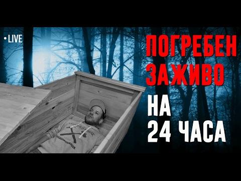 Bloguero se enterrará vivo