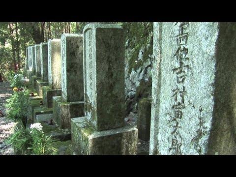 美しき日本 奈良 天忠組