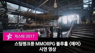 Видео к игре A:IR из публикации: [G-STAR 2017] Выбор персонажа и  «полевой» геймплей A:IR (Ascent: Infinite Realm)