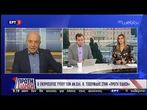 Ο εκπρόσωπος Τύπου των ΑΝΕΛ Θ. Τοσουνίδης στην ΕΡΤ | 23/10/18