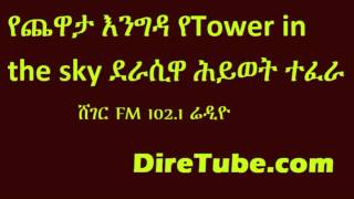 Sheger Radio - The Writer Of Tower In The Sky Hiwot Tefera With Sheger