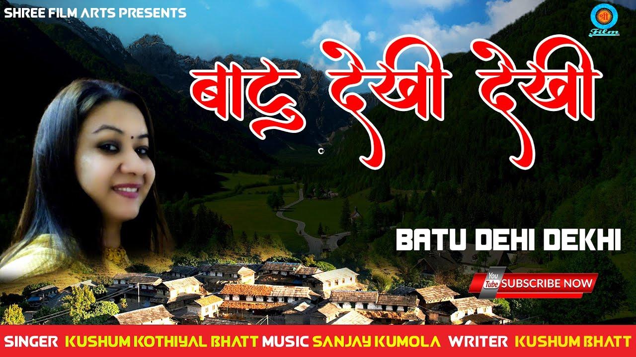 Latest Garhwali Song 2015 | Batu Dekhi Dekhi Teru | Kusum Bhatt