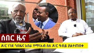 Exclusive: Dr Negede Gobeze & Abera Yemaneab on Dr Abiy Ahmed