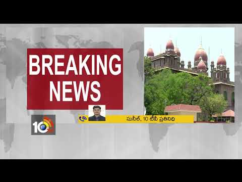 High Court Verdict on TSPSC TRT Notification | Hyderabad