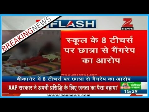 Bikaner: 13-year-old schoolgirl raped by eight teachers (видео)