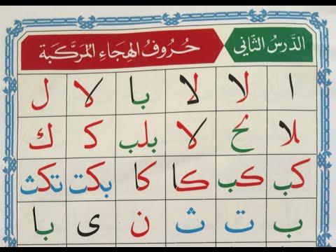 Qaida Noorania Lesson 2 - Exercise video - Section 1 Lesson 6 - Huroof al murakkaba (видео)
