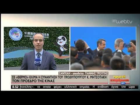 Στην Αθήνα ο Κινέζος πρόεδρος για την υπογραφή συμφωνιών | 05/11/2019 | ΕΡΤ