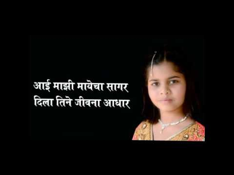 Video Aai majhi may cha sagar download in MP3, 3GP, MP4, WEBM, AVI, FLV January 2017