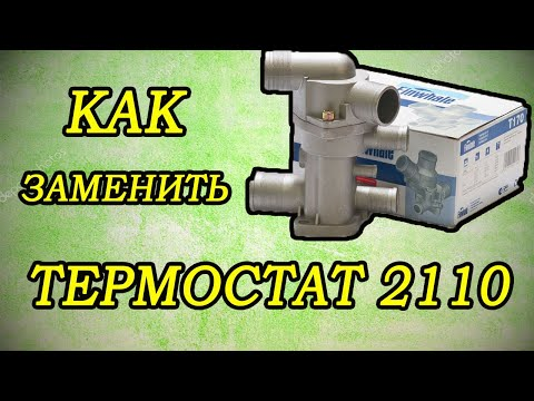Как поменять термостат ВАЗ 2110