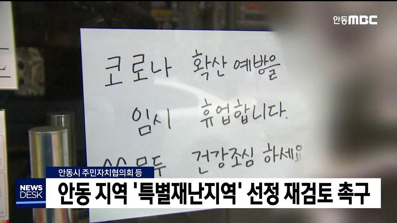 안동 특별재난지역 선포 촉구 성명서
