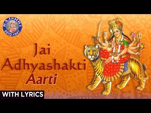 aarti - Adhya Shakti Aarti is sung in praise of Goddess Ambe, an avatar of Mata Parvati -- wife of Lord Shiva. In the state of Gujarat in India people sing this aart...
