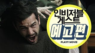 Nonton 인비저블 게스트(Contratiempo, The Invisible Guest, 2016) 메인 예고편 |PLAYYMOVIE Film Subtitle Indonesia Streaming Movie Download
