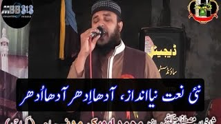 Video Hafiz Abo bakar/New Naat Aadha idhar Aadha udhar MP3, 3GP, MP4, WEBM, AVI, FLV Juni 2018