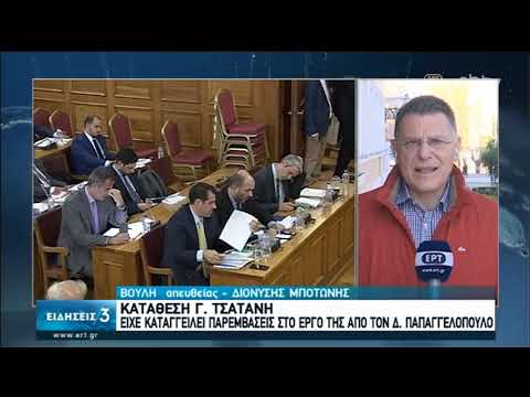 NOVARTIS: Καταθέτει η πρώην εισαγγελέας Εφετών Γεωργία Τσατάνη   10/02/20   ΕΡΤ