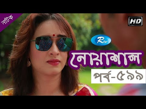 Noashal (EP-599) | নোয়াশাল | Rtv Serial Drama | Rtv