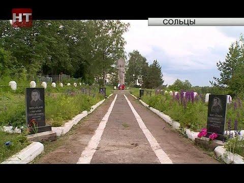 В Сольцах перенесены памятники участникам Великой Отечественной