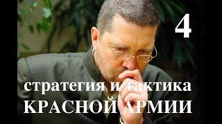 Игорь Гришин: «Стратегия и тактика Красной Армии», ч.4 — Гришин И.А. — видео
