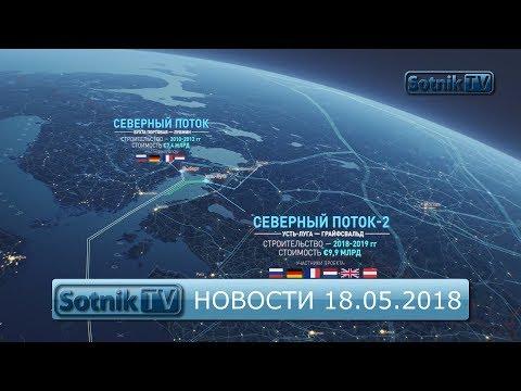 ИНФОРМАЦИОННЫЙ ВЫПУСК 18.05.2018