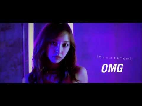 OMG [MV] - TOMOMI ITANO
