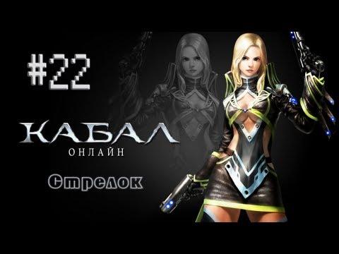 Кабал Онлайн - Повышение ранга 70 ур. #22