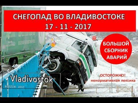Снегопад во Владивостоке  17-11-2017 (видео)