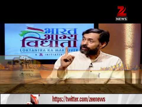 yogendra - Speaking on Zee Media's Bharat Bhagya Vidhata, Yogendra Yadav, senior leader of Aam Aadmi Party (AAP) and Nandita Narain president of Delhi University Teache...