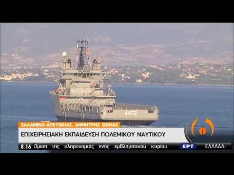 Επιχειρησιακή εκπαίδευση του Πολεμικού Ναυτικού | 02/07/2020 | ΕΡΤ
