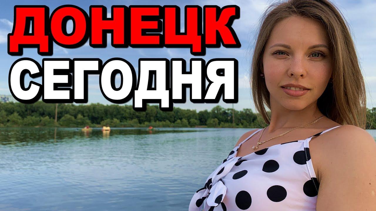 Донецк. Парк Щербакова 2020