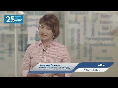 ALMIRA GALEEVA (AIPM)