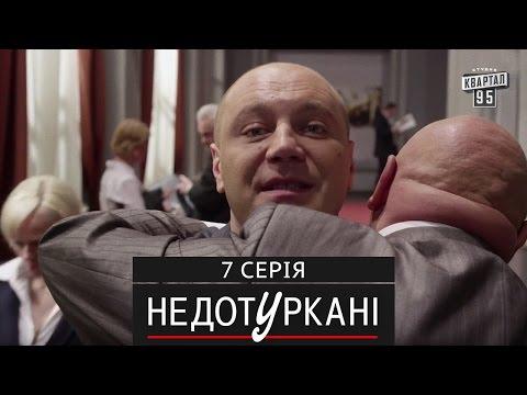 «Недотуркані» – новый комедийный сериал - 7 серия   лучшие сериалы 2016 (видео)