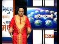 Bhavishyavani   23rd February, 2018 ( full ) - Video