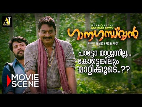 പാട്ടോ മാറ്റുന്നില്ല ..കോട്ടെങ്കിലും മാറ്റിക്കൂടെ ??    Ganagandharvan Movie Scene   Mammootty