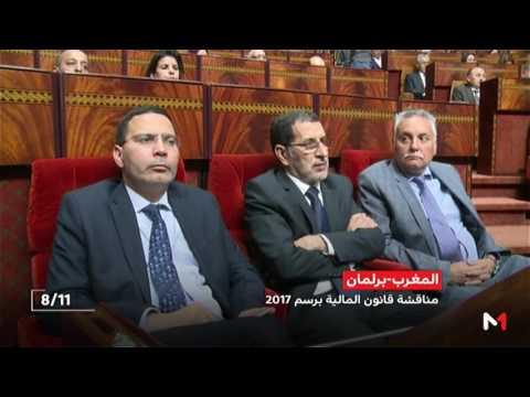 مشروع قانون المالية أمام البرلمان