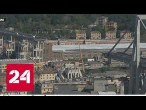 В Генуе продолжается траур по погибшим при обрушении моста - Россия 24 - DomaVideo.Ru