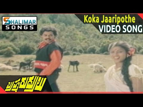 Video Brahma Rudrulu Movie || Koka Jaaripothe Video Song || Venkatesh, ANR, Rajini || Shalimarsongs download in MP3, 3GP, MP4, WEBM, AVI, FLV January 2017