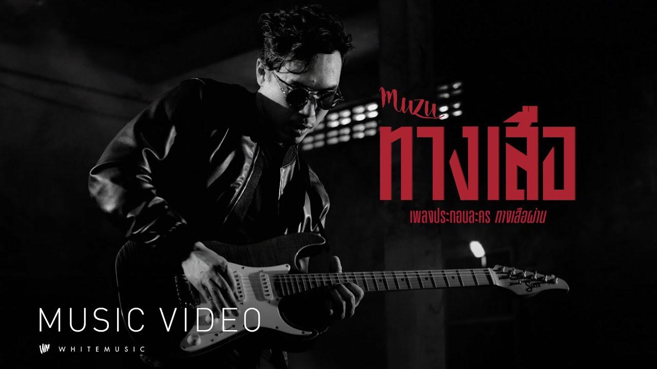 เพลง ทางเสือ (ประกอบละคร...ทางเสือผ่าน) - MUZU [Official MV]