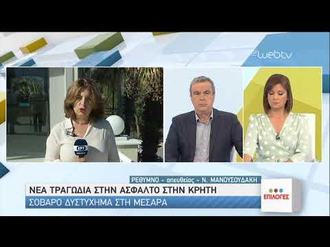 Τραγωδία στην Κρήτη-Θανατηφόρο τροχαίο στη Γόρτυνα με έναν νεκρό και έξι τραυματίες | 10/05/2020|ΕΡΤ