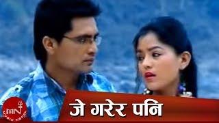 Je Garera Pani By Pashupati Sharma and Tika Pun