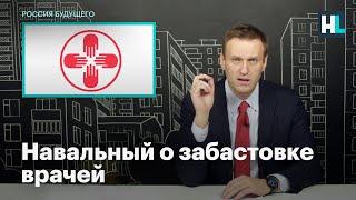 Навальный о забастовке врачей в Новгородской области