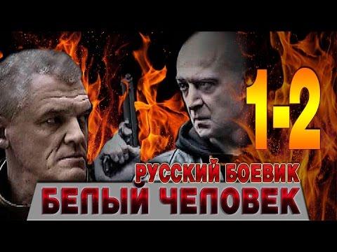 Белый человек 1-2 серия - русский боевик - фильм