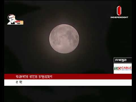 Three solar-lunar eclipses in just 30 days (06-06-2020) Courtesy: Independent TV