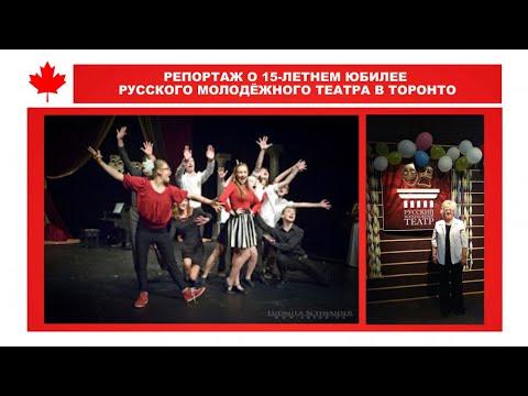 Русскому Молодёжному Театру 15 лет