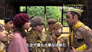 『ムーンライズ・キングダム』特別映像