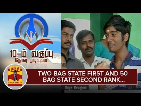 Tamil-Nadu-SSLC-Results--Two-bag-State-First-50-Bag-State-Second--Thanthi-TV