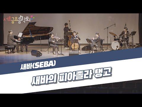 [2021 서초금요음악회] 새바의 피아졸라 탱고