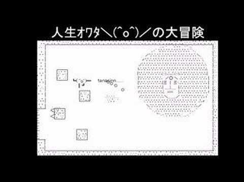 人生オワタ\(^o^)/の大冒険-tanasinn最速
