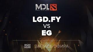LGD.FY vs EG, MDL2017 [Lex, 4ce]