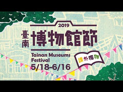 2019臺南博物館節cf