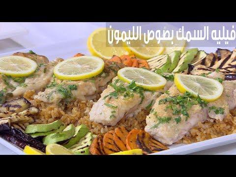 العرب اليوم - شاهد: طريقة إعداد فيليه السمك بصوص الليمون والبقدونس