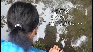 浦島伝説と自然の命が生き続ける町 上松町